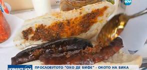 Къде се приготвя най-вкусният телешки стек в света?