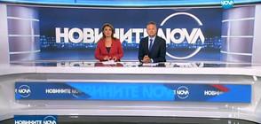 Новините на NOVA (15.08.2017 - лятна късна)