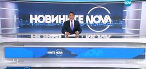 Новините на NOVA (16.08.2017 - следобедна)