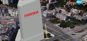ЗАРАДИ СТРОЕЖ НА НЕБОСТЪРГАЧ: Протест блокира столичен булевард