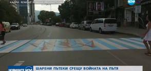 Шарени пешеходни пътеки в София срещу войната на пътя