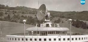 40 години от излъчването на първия сателитен сигнал у нас (ВИДЕО)