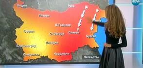 Прогноза за времето (16.08.2017 - централна)