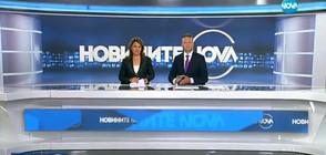 Новините на NOVA (16.08.2017 - лятна късна)