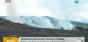 Военни се включиха в борбата с пожара по границата с Турция