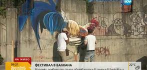 Младежи превръщат стара обсерватория в Берковица в галерия (ВИДЕО)