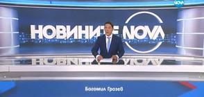 Новините на NOVA (17.08.2017 - обедна)