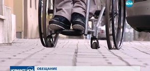 ОТ 2018: Отпускат по-бързо помощи за хора с увреждания