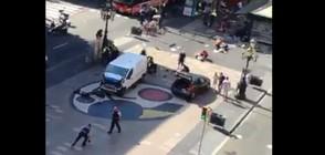 ТЕРОР В СЪРЦЕТО НА БАРСЕЛОНА: Миниван помете пешеходци, има загинали (ВИДЕО+СНИМКИ)