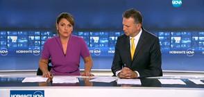 Новините на NOVA (17.08.2017 - централна)