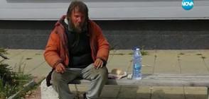 Добри хора помогнаха на бездомник да си намери работа и покрив над главата (ВИДЕО)