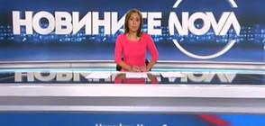 Новините на NOVA (18.08.2017 - обедна)