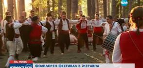 ФОЛКЛОРЕН ФЕСТИВАЛ В ЖЕРАВНА: За красотата на българските носии