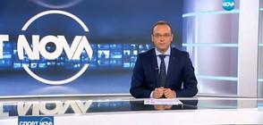 Спортни новини (18.08.2017 - централна)
