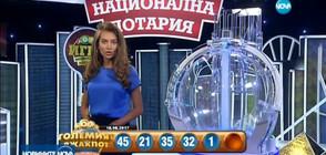 """Удариха големия джакпот в """"Националната лотария"""""""