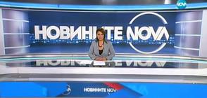 Новините на NOVA (19.08.2017 - обедна)