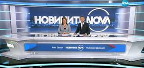 Новините на NOVA (19.08.2017 - централна)