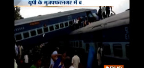 Влак дерайлира в Индия, има загинали (ВИДЕО)