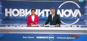 Новините на NOVA (20.08.2017 - централна)