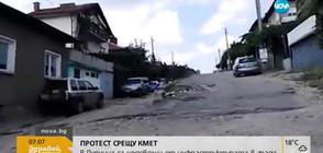 ПРОТЕСТ СРЕЩУ КМЕТ: В Дупница са недоволни от инфраструктурата в града