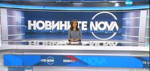 Новините на NOVA (21.08.2017 - следобедна)