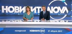 Новините на NOVA (21.08.2017 - централна)