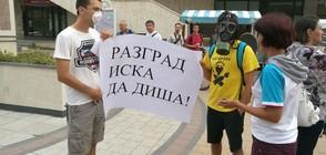 Стотина души излязоха на протест в Разград заради мръсния въздух