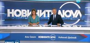 Новините на NOVA (21.08.2017 - лятна късна)