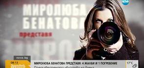 Миролюба Бенатова представя: Можеше ли Елена да избегне смъртта?