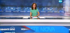 Новините на NOVA (22.08.2017 - обедна)