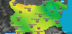 Прогноза за времето (22.08.2017 - обедна)