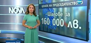 Новините на NOVA (22.08.2017 - следобедна)