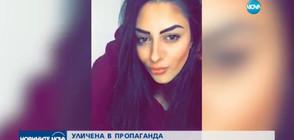 Съд отказва на Мира Яшар да напуска Турция