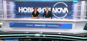 Новините на NOVA (22.08.2017 - лятна късна)
