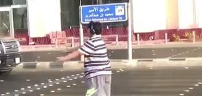 """В Саудитска Арабия арестуваха 14-годишно момче, защото танцува """"Макарена"""" (ВИДЕО)"""