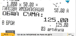 125 лв. за гипс на дете: Защо за сметката виновен се оказа само помогналият лекар?