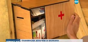 Планински аптечки в Балкана