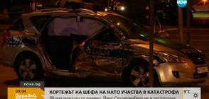 Кортежът на шефа на НАТО участва в катастрофа