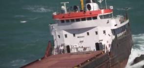 Товарен кораб се разпадна на две части в Черно море (ВИДЕО)