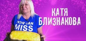 """Вечер на любовта с Катя Близнакова в """"Черешката на тортата"""""""