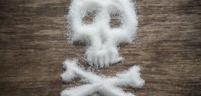 Голямата консумация на захар е вредна и за здравите хора