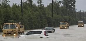 ПОТОПЪТ В САЩ: Най-малко 15 жертви, щети за милиарди, дъждът продължава