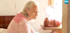 Роднините на психично болна жена не искат да се грижат за нея (ВИДЕО)