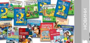 """Черно-бели учебници """"за бедни"""" разгневиха социалните мрежи (ВИДЕО+СНИМКИ)"""