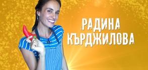 """Артистичен чар и домашен уют с Радина Кърджилова в """"Черешката на тортата"""""""