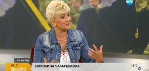 """""""Денят на …"""" Николина Чакърдъкова"""