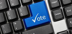 МАШИНЕН ВОТ: Експерти обсъждат дистанционното гласуване