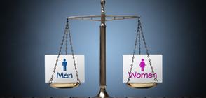 ЖЕНИ VS МЪЖЕ: Кой получава по-високи заплати?