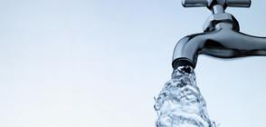 ТЕСТОВЕТЕ: Водата на София не е отровна или замърсена