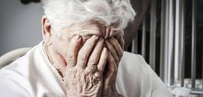 ЗАРАДИ ИЗМАМА: Цяло село остана без пенсии и спестявания (ВИДЕО)